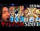 第8回 後編 サバイバルSLOT ~ガンちゃん ~ 政宗2(パチスロ)