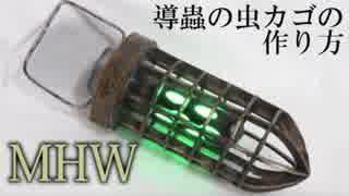 【モンハンワールド】光る!導蟲の虫かごの作り方