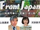 【Front Japan 桜】朝日新聞に見る思想改