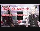 【HOI4】ゆっくり&ボイロ Kaiserreich 01【紲星あかり実況】