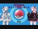 【ポケモンUSM】琴葉姉妹のざっくり対戦レポート #01