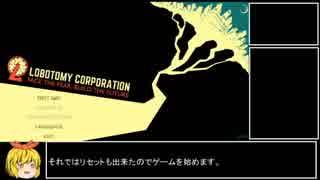 【biim兄貴リスペクト】Lobotomy_Corporat