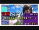 恋愛とは?!(vol.02) ~愛を語るより現実を見よう?!~