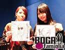 【大坪由佳&東内マリ子】-ボガファミリア-第32回【BOGAfamiglia】