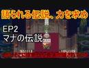 【導き】マナの伝説に集いし三人【マキマキ聖剣伝説3】EP2 マナの伝説