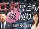 【桜便り】妥協でいいか?皇位継承儀式 / 暴露された安倍訪韓...