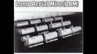 ゆっくりで語る珍兵器 第24回【Long Aerial Mine:空中機雷】