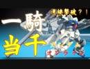 活躍せよ!ゆっくり達の局地戦!2【ガンダ