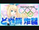 第64位:【バーチャルスケート】アカリンピック開幕!