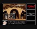 【RTA】PS2ベルセルク難易度Normal_3:43: