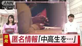匿名情報「中高生を働かせている」大阪・ガールズバー摘発