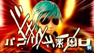 【MMD刀剣乱舞】バブリーダンス【粟田口】