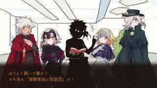 【FGO×CcC】讐&裁4人組の「豪華客船と怪盗