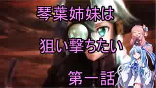 【SAOFB】琴葉姉妹は狙い撃ちたい(1話)