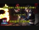 【地球防衛軍5】今度は普通にR:INF縛りM041 前哨基地 突撃作戦