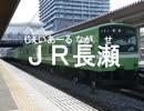 初音ミクがドラクエ「序曲」でおおさか東線の駅名を歌いました。