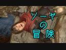 【Skyrim】ソーヤの冒険 修行編7【ゆっくり実況】