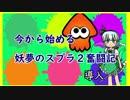 【スプラトゥーン2】今から始める妖夢のスプラ2奮闘記 導入【ゆっくり実況】