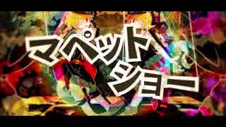 【ちかげ(仮)◆ichii】マペットショー歌ってみた