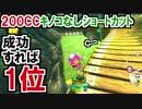 200CCノーアイテムショトカ連続成功!マリオカート8DX(347)