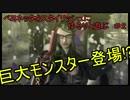 【実況】ベヨネッタをスタイリッシュにゆるりと遊ぶ Part2