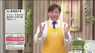 QVC福島 ガバガバシーン集その2