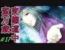 〔R15〕変態道中蛮万歳・恋乙女モード【実況】#17
