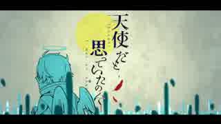 【手描き】13で天使/だと/思って/いた/のに【#コンパス】 thumbnail