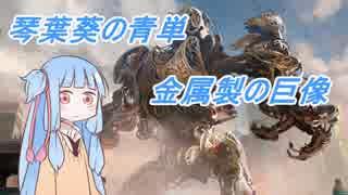 【MTG MO】琴葉葵の青単 金属製の巨像 01