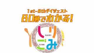 シリゴミ卓1周年記念動画:前編