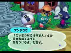 ◆どうぶつの森e+ 実況プレイ◆part29