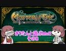 【MasterofEpic】きりたんと遊ぶMoE:その8【VOICEROID実況】