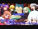 【MUGEN】狂下位級!叩け筐体ランセレトーナメント2 Final-1