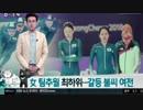 第7位:チームワーク崩壊の韓国女子パシュートチームは最下位に沈む・・・一方日本は