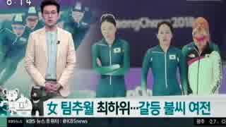 チームワーク崩壊の韓国女子パシュートチ