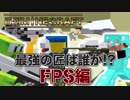 【Nikkan Minecraft】 Who is the Strongest Craftsman? FPS Chaos Tank Road Chapter 4 【4 People Commentary】
