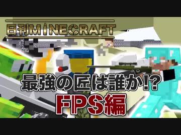 【日刊Minecraft】最強の匠は誰か!?FPS編 カオス戦車道第4章【4人実況】