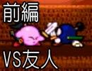 【VS友人】友人と新年に星のカービィSDXで対戦してみた【前編】