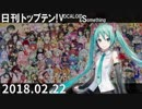日刊トップテン!VOCALOID&something【日刊ぼかさん2018.02.22】