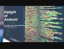 【SweetAnn】Delight of Android【10周年記念オリジナル】by アンメルツP