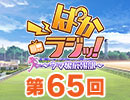 第65回「ぱかラジッ!~ウマ娘広報部~」