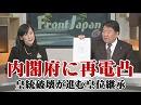 第94位:【内閣府に再電凸!】皇統破壊が進む皇位継承[桜H30/2/22]
