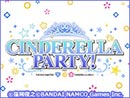 第174回「CINDERELLA PARTY!」 アーカイブ動画【原紗友里・青木瑠璃子/ゲスト:小...