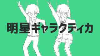 明星ギャラクティカ 歌ってみたヨ!❥❥❥*