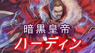【FEヒーローズ】闇に堕ちた英雄 - 暗黒皇帝 ハーディン特集