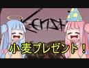 【Kenshi】広島弁琴葉姉妹の最強のパン屋
