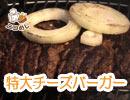 特大チーズバーガー【ニコめし】