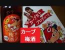 カープ女子プロデュース カープ梅酒 黒田バージョン 中国醸造 広島東洋カープ