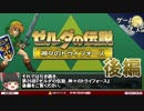 【The Legend of Zelda: God Tiger】 Enriching the expression of players - Explanation slowly 【25th sequel - game night talk】