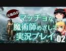 元衛兵がマッチョな魔術師めざして実況プレイ02【Skyrim】